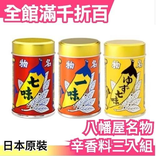 【3入組】日本  八幡屋名物 七味唐辛子 一味 七味 七味粉 長野 八幡礒五郎【小福部屋】