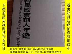 二手書博民逛書店大韓民國書刻人年鑑罕見布面精裝 帶外盒Y165164 姜甲順 等