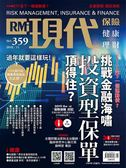 現代保險雜誌 11月號/2018 第359期