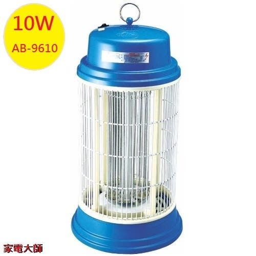 安寶10W捕蚊燈 AB-9610