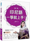 印尼語,一學就上手!(第二冊)