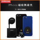 送充電線 機樂堂 iPhone8手機 無線充電器 iPhone6 I7車載 便攜 無線充電  多功能充电器【極品e世代】