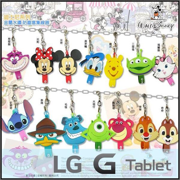 ☆1正版 迪士尼 金屬水鑽集線器/防塵塞/耳機線/傳輸線/LG G Tablet 7.0/8.0 V480/V490/8.3 V500/10.1 V700