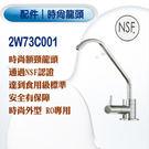 逆滲透 淨水器專用 時尚額頸龍頭 2W73C001