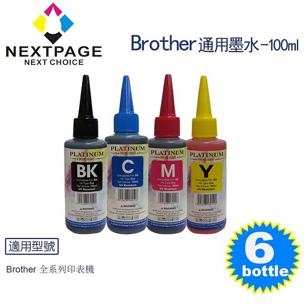 【台灣榮工】Brother 全系列 Dye Ink可填充染料墨水瓶/100ml 三黑三彩特惠組