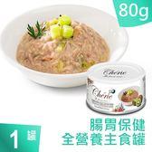 Cherie 法麗 熱銷全球十國 原$57↘ 全營養主食罐 腸胃保健 鮪魚佐奇異果 80g (1罐)