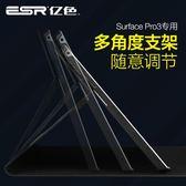 ESR億色 surface pro3保護套微軟平板電腦內膽包surface pro3皮套『新佰數位屋』