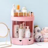 雙12購物節 日式化妝品收納盒桌面置物架子旋轉亞克力梳妝台護膚品口紅整理盒