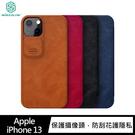 【愛瘋潮】NILLKIN Apple iPhone 13 秦系列 Pro 皮套 側掀皮套