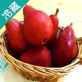 美國紅西洋梨 4粒/盒(約780g±5%/盒)【愛買冷藏】
