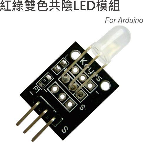 5mm紅綠雙色共陰LED模組 For Arduino