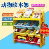聖誕節交換禮物-兒童玩具收納架幼兒書架繪本架寶寶整理架置物架玩具收納箱懶角落