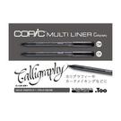 日本原裝進口 COPIC Multiliner Calligraphy 書法型 CS/CM 方頭筆 /組