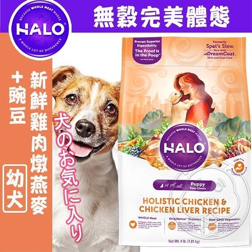 【培菓平價寵物網 】(送台彩刮刮卡*2張)HALO嘿囉》幼犬新鮮雞肉燉燕麥+豌豆4磅狗飼料