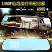 買就送32G記憶卡★【魔鷹】1080P後視鏡行車記錄器-A900