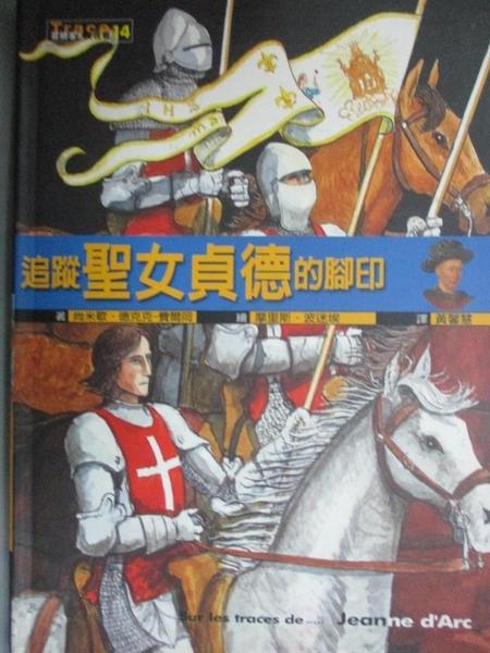 【書寶二手書T1/翻譯小說_NJW】追蹤聖女貞德的腳印--Sur les traces de Jeanne d'Arc_尚米歇。