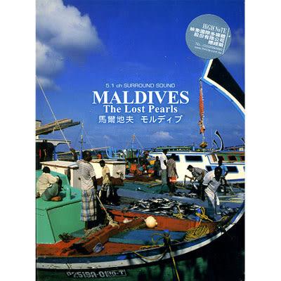 高畫質HD-實境之旅-馬爾地夫-遺落的珍珠DVD