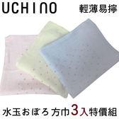 UCHINO日本製 OBORO點點方巾-3入組 100%純棉 毛巾 朦朧紗 嬰幼兒 過敏肌  泡湯 超吸水 日本內野