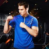 新款速干衣男運動短袖立領跑步健身女大碼寬鬆夏季修身戶外運動