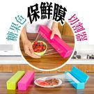 廚房用具-簡約糖果色保鮮膜切割器 切割盒 (不挑色) 99元