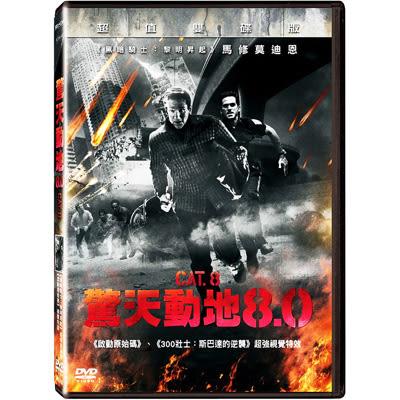驚天動地8.0 雙碟版DVD
