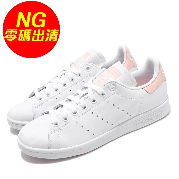 【US7-NG出清】adidas 休閒鞋 Stan Smith W 白 粉紅 女鞋 中底色差 【ACS】