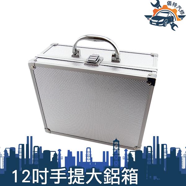 《儀特汽修》大鋁箱 儀器收納箱 鋁合金工具箱有海綿 保險箱收納箱 鋁製手提箱 證件箱 展示箱