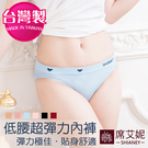 超彈力 舒適低腰女內褲 超薄透氣貼身 現貨 台灣製 no.6821-席艾妮SHIANEY