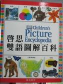 【書寶二手書T8/少年童書_XGQ】雙語兒童圖解百科_Claire Llewellyn