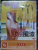 挖寶二手片-E02-009-正版DVD-韓片【慾照風波(18限)】-金振秀 朴承哲(直購價)