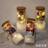 七夕情人節許愿瓶LED燈串干花擺件干花瓶玻璃花筒永生花禮盒畢業生日禮物WL1941【衣好月圓】