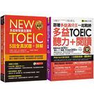 《全新制多益TOEIC聽力+閱讀》+《New TOEIC多益新制黃金團隊》
