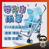 歐文購物 防風防雨 台灣現貨 EVA透明防風罩 嬰兒車雨衣 嬰兒車雨罩 嬰兒推車防塵罩