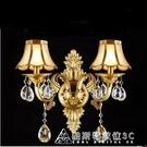 水晶壁燈客廳全銅LED臥室床頭燈現代簡約過道燈具墻燈樓梯 交換禮物 YXS