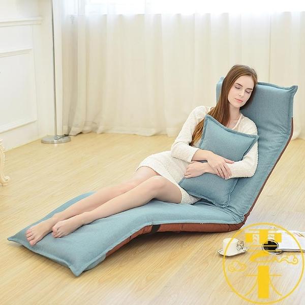 可折疊單人懶人沙發床榻榻米飄窗臥室地板沙發【雲木雜貨】