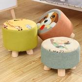 家用小凳子時尚沙發凳實木板凳創意換鞋凳客廳茶幾凳布藝成人矮凳