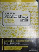 【書寶二手書T9/電腦_ZHU】正確學會Photoshop CS6 的16堂課_施威銘研究室