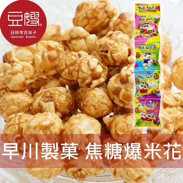 【即期良品】日本零食 早川製菓 蠟筆小新焦糖爆米花(四連)