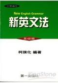 第一新英文法(基礎篇25K)