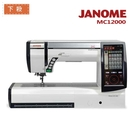 日本車樂美JANOME 電腦型刺繡縫紉機MC12000