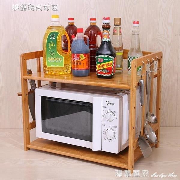 廚房置物架竹微波爐收納架子簡易多層電器烤箱架簡約現代多功能架 【新春免運】