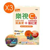 新品上市【常春樂活】樂視C+口含錠 (60錠/盒,3盒)