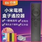 【現貨不用等 贈送電池】小米/MI 正品小米 遙控器 小米盒子/電視遙控器 紅外 體感遙控 電視追劇