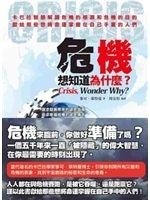 二手書博民逛書店《危機:想知道為什麼?Crisis,Wonder Why?》 R2Y ISBN:9789868768055
