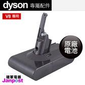 [建軍電器]Dyson V8 SV10 高品質原廠電池 V8全系列都可使用 非V6 SV09 SV07 SV03
