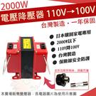 降壓器 2000W 變壓器 110V 降 100V 日本電器家電 烤箱 吸塵器 NA98 NA99 吹風機 AX-XW400 水波爐 可用