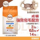 美士全護營養 成貓強效化毛配方(鮮雞+糙米) 6.5磅【寶羅寵品】