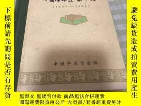 二手書博民逛書店罕見中國手球運動年鑑(1957—1984)Y241667 中國手