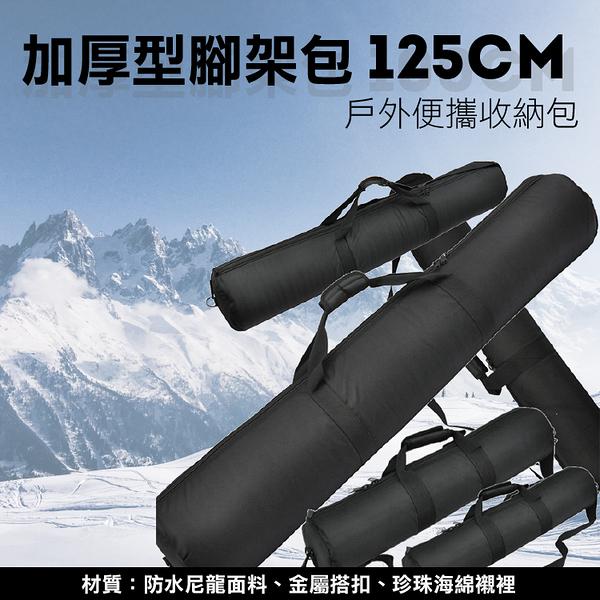 攝彩@125cm加厚型腳架袋 腳架包 燈架包 泡棉燈架袋 攝影外拍包 反光傘袋 手提包 三腳架袋 防潑水