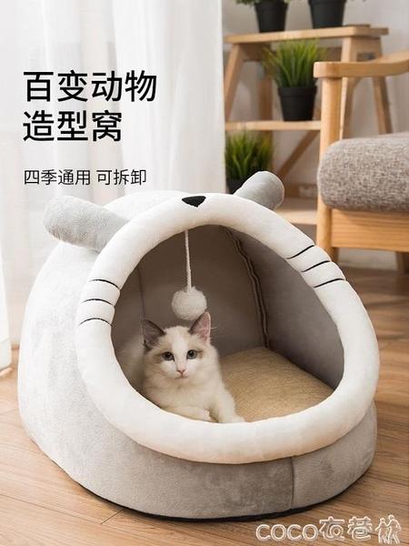 熱賣貓窩夏天涼窩四季通用貓咪封閉式房子別墅可拆洗網紅狗窩寵物用品LX  coco